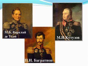 М.И Кутузов П.И. Багратион М.Б. Барклай де Толи