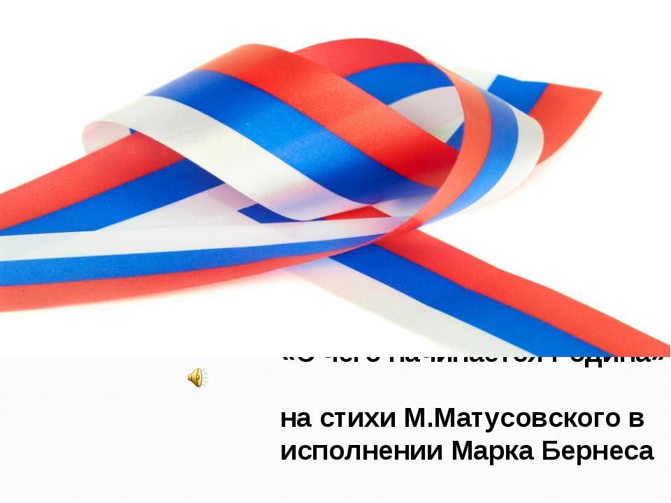 «С чего начинается Родина» на стихи М.Матусовского в исполнении Марка Бернеса