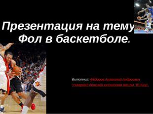 Презентация на тему: Фол в баскетболе. Выполнил: Фёдоров Анатолий Андреевич У