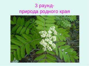 3 раунд- природа родного края