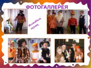 ФОТОГАЛЛЕРЕЯ Фестиваль сказок