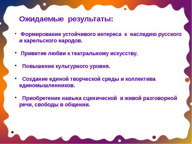 Формирование устойчивого интереса к наследию русского и карельского народов....