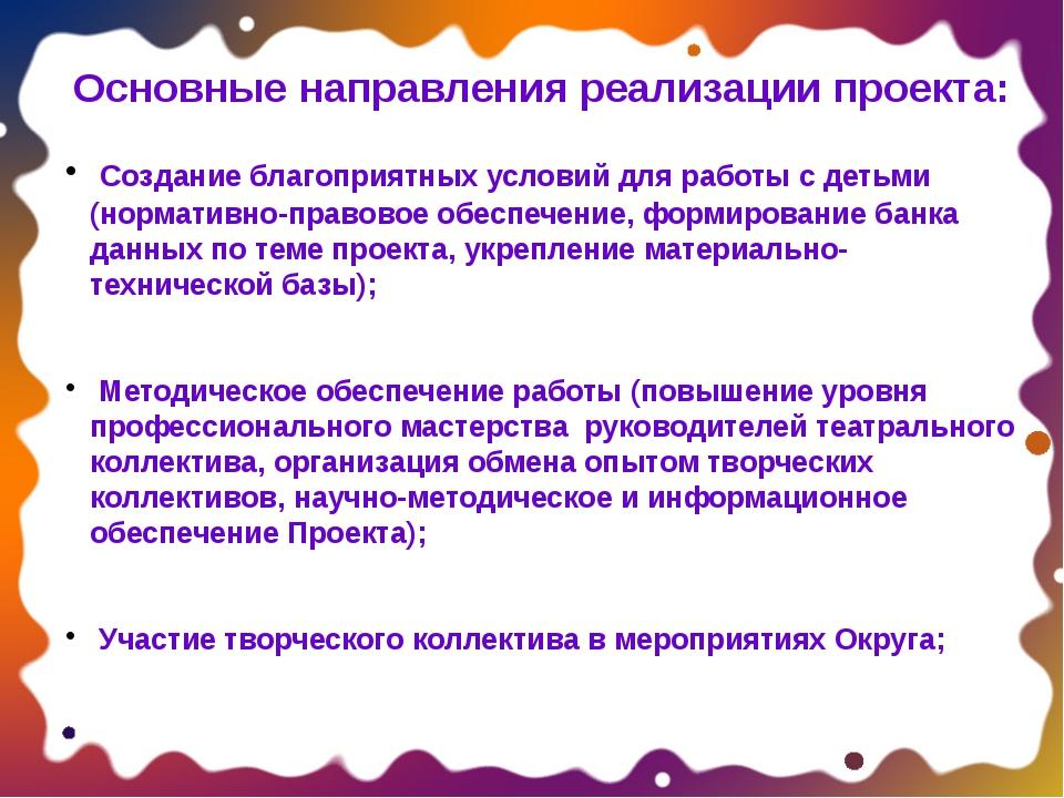 Основные направления реализации проекта: Создание благоприятных условий для р...