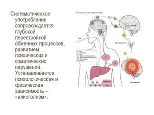 Систематическое употребление сопровождается глубокой перестройкой обменных п