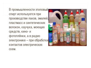 В промышленности этиловый спирт используется при производстве лаков, эмалей,