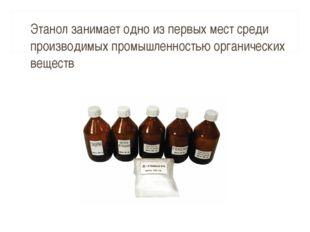 Этанол занимает одно из первых мест среди производимых промышленностью орган