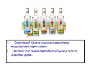 Опьяняющий напиток оказывал однозначные эмоциональные переживания. Алкоголь
