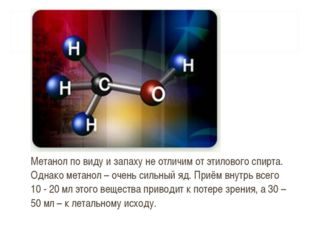 Метанол по виду и запаху не отличим от этилового спирта. Однако метанол – оч