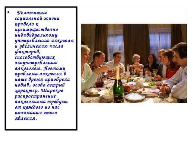 Усложнение социальной жизни привело к преимущественно индивидуальному употре...