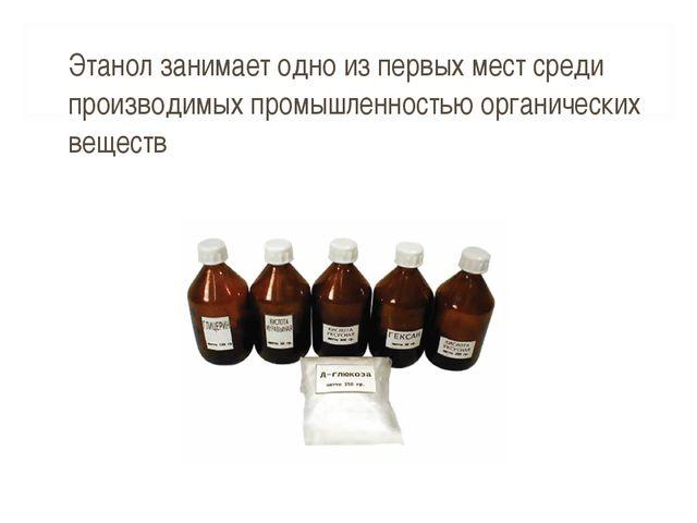 Этанол занимает одно из первых мест среди производимых промышленностью орган...
