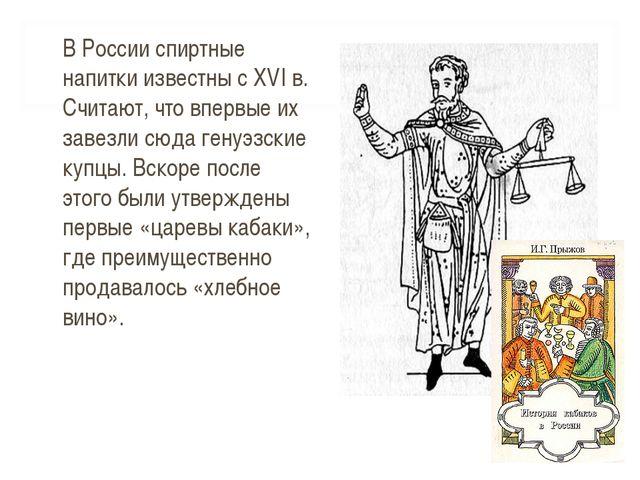 В России спиртные напитки известны с XVI в. Считают, что впервые их завезли...