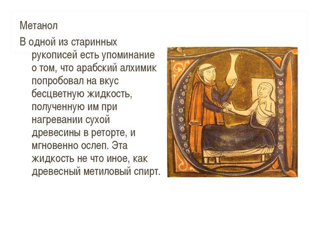 Метанол В одной из старинных рукописей есть упоминание о том, что арабский ал...