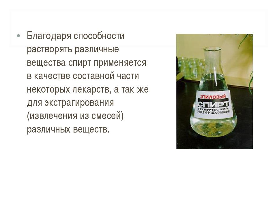 Благодаря способности растворять различные вещества спирт применяется в качес...