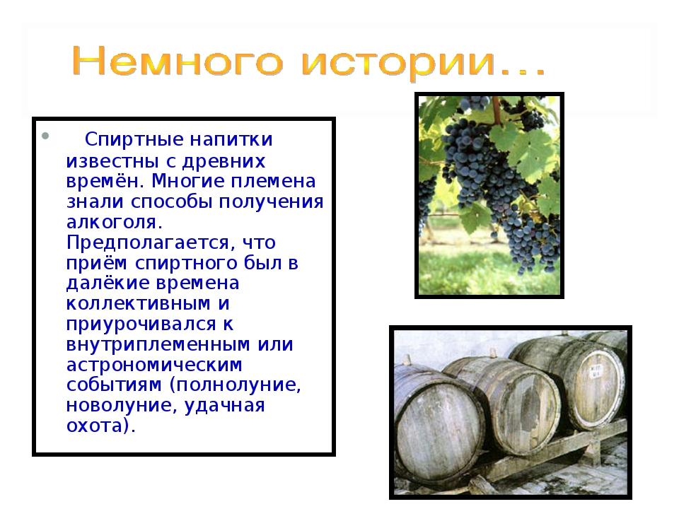Спиртные напитки известны с древних времён. Многие племена знали способы пол...