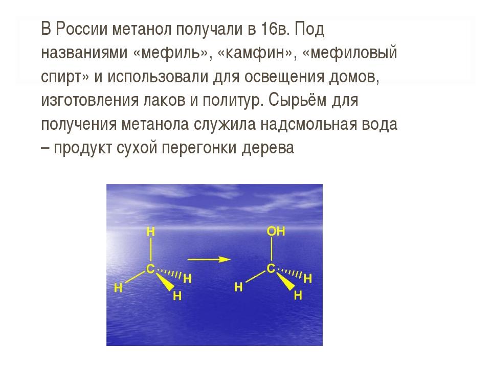 В России метанол получали в 16в. Под названиями «мефиль», «камфин», «мефилов...