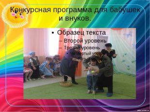 Конкурсная программа для бабушек и внуков.