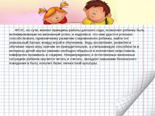 ФГОС, по сути, меняет принципы работы детского сада, позволяет ребенку быть м
