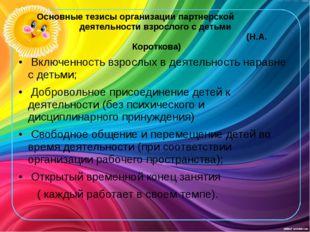 Основные тезисы организации партнерской                   деятельности взросл