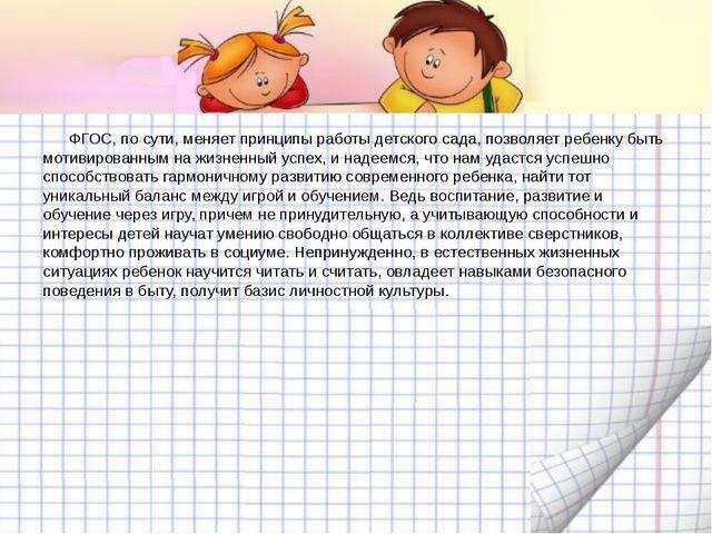 ФГОС, по сути, меняет принципы работы детского сада, позволяет ребенку быть м...