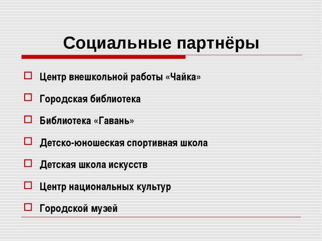 Социальные партнёры Центр внешкольной работы «Чайка» Городская библиотека Биб...