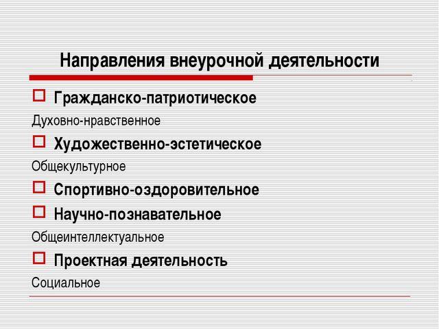 Направления внеурочной деятельности Гражданско-патриотическое Духовно-нравств...