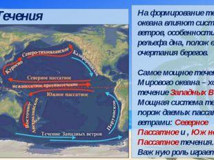 Течения На формирование течений океана влияют система ветров, особенности ре