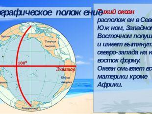 Тихий океан расположен в Северном, Южном, Западном и Восточном полушариях и