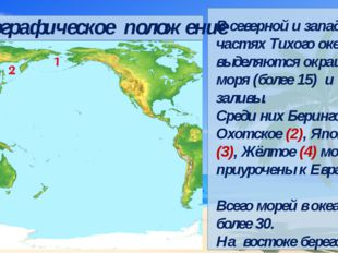 В северной и западной частях Тихого океана выделяются окраинные моря (более