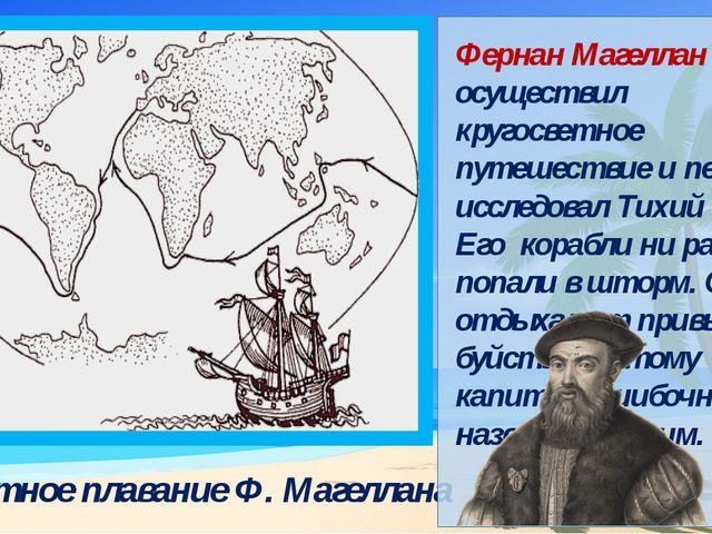 Кругосветное плавание Ф. Магеллана Фернан Магеллан осуществил кругосветное пу...