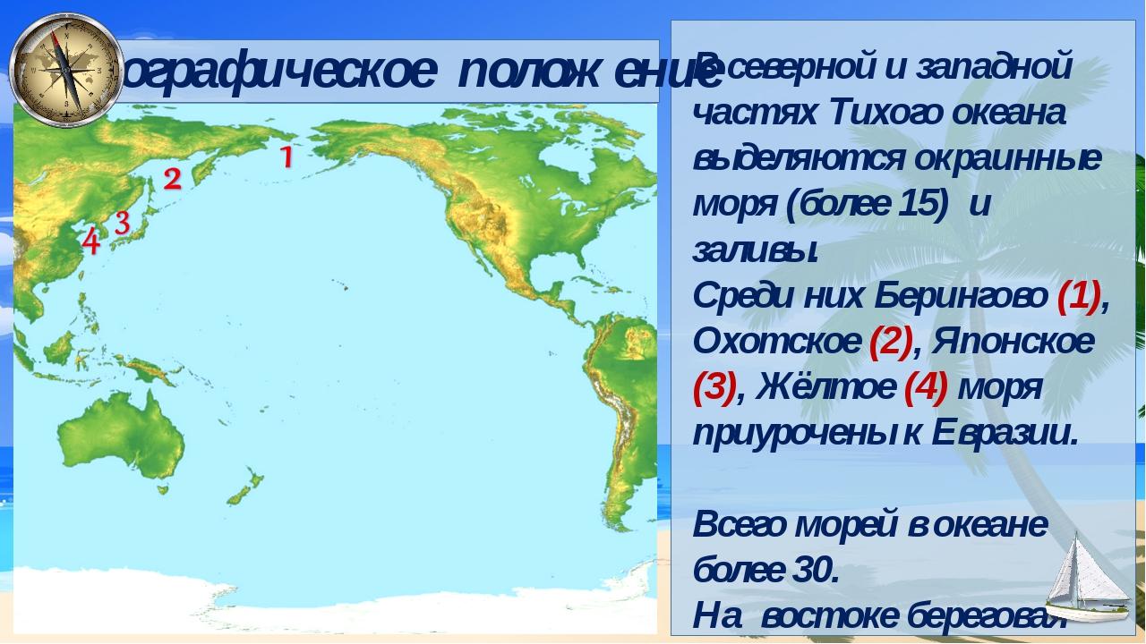 В северной и западной частях Тихого океана выделяются окраинные моря (более...