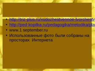http://triz-plus.ru/xudozhestvennoe-tvorchestvo/netradicionnye-texniki-risov