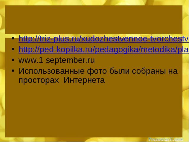 http://triz-plus.ru/xudozhestvennoe-tvorchestvo/netradicionnye-texniki-risov...