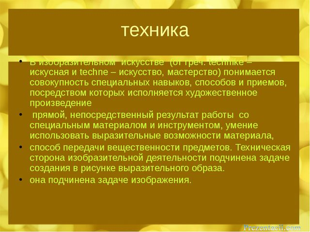 техника В изобразительном искусстве (от греч. technike – искусная и techne –...