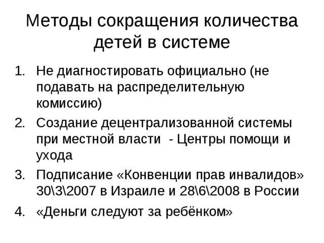 Методы сокращения количества детей в системе Не диагностировать официально (н...