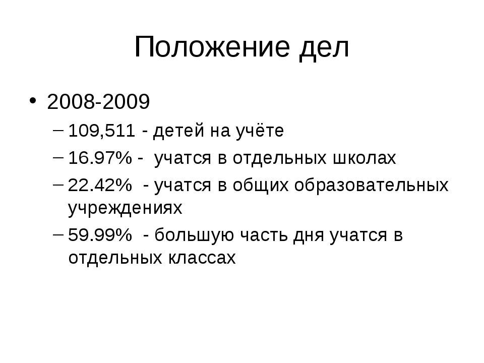 Положение дел 2008-2009 109,511 - детей на учёте 16.97% - учатся в отдельных...