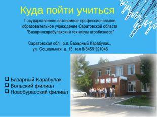 Государственное автономное профессиональное образовательное учреждение Сарат
