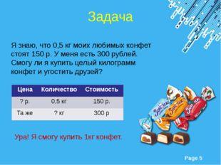 Задача Я знаю, что 0,5 кг моих любимых конфет стоят 150 р. У меня есть 300 р