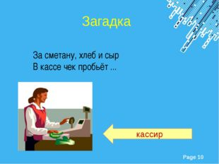 За сметану, хлеб и сыр В кассе чек пробьёт ... Загадка кассир Powerpoint Temp