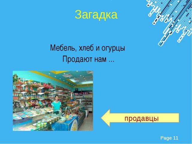 Мебель, хлеб и огурцы Продают нам ... Загадка продавцы Powerpoint Templates P...
