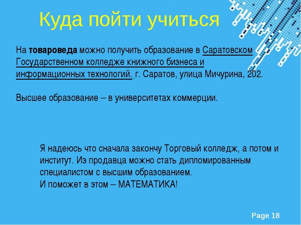 Куда пойти учиться На товароведа можно получить образование в Саратовском Гос...