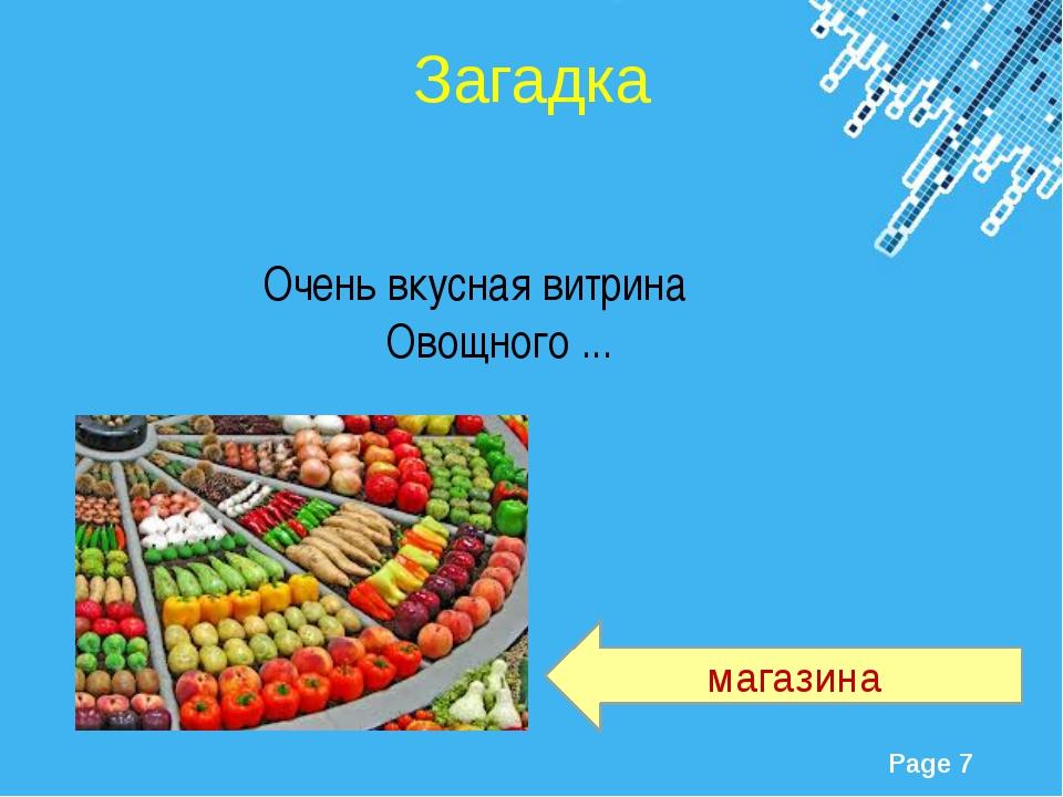Загадка Очень вкусная витрина Овощного ... магазина Powerpoint Templates Page