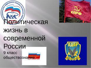 Политическая жизнь в современной России 9 класс обществознание Политическая