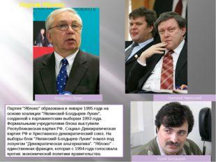 "Партия ""Яблоко"" образована в январе 1995 года на основе коалиции ""Явлинский-Б"