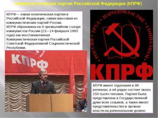Коммунистическая партия Российской Федерации (КПРФ) КПРФ— левая политическая