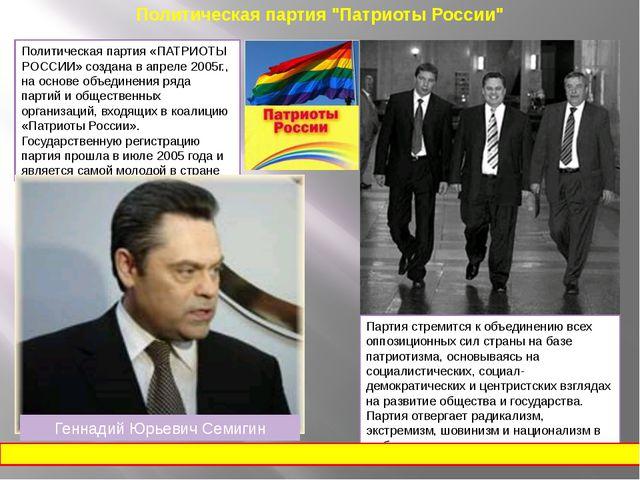 Политическая партия «ПАТРИОТЫ РОССИИ» создана в апреле 2005г., на основе объе...