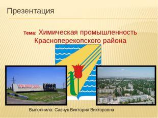 Презентация Тема: Химическая промышленность Красноперекопского района Выполни
