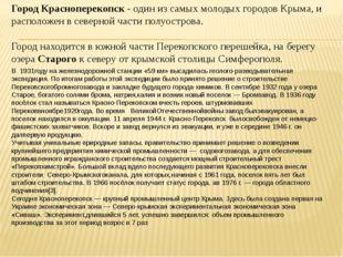 Город Красноперекопск- один из самых молодых городов Крыма, и расположен в с
