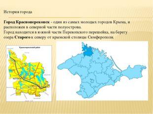 История города Город Красноперекопск- один из самых молодых городов Крыма,