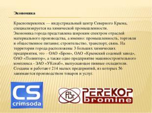 Экономика Красноперекопск — индустриальный центр Северного Крыма, специализир