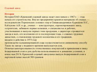 Содовый завод История История ПАО «Крымский содовый завод» ведет свое начало